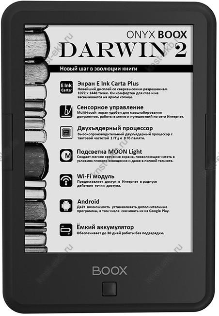 6'' Электронная книга ONYX Boox Darwin 2 ТДН-133