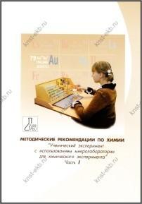 Методические рекомендации по химии (в двух частях) ULT-097
