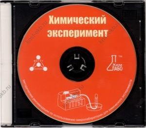 Методические рекомендации по использованию микролаборатории для химического эксперимента «Химический эксперимент» ULT-098
