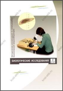 Методические рекомендации по использованию биологической микролаборатории ULT-142