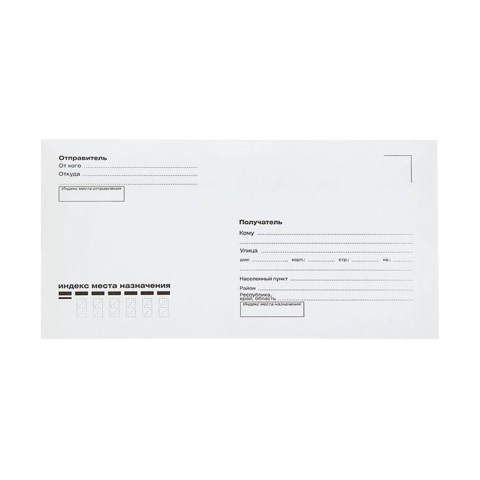 Конверт почтовый Е65 110х220мм