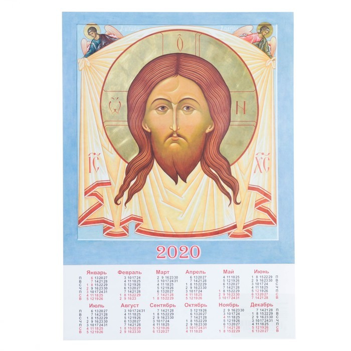 СПЕЦЦЕНА Календарь листовой А4