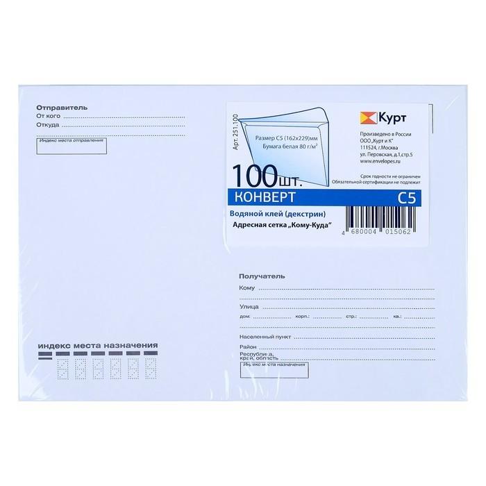 Конверт почтовый С5 162х229 мм