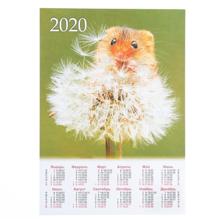 Календарь листовой А4