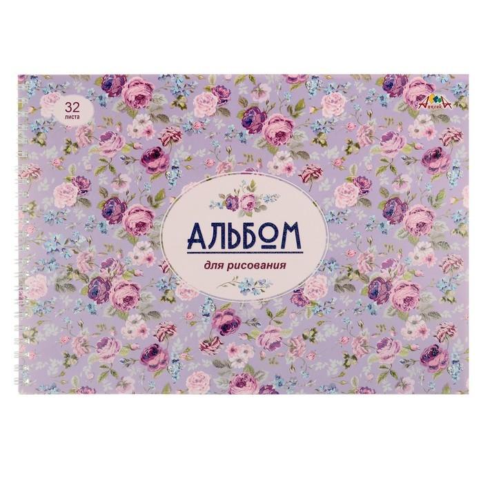 Альбом для рисования A4, 32 листа на гребне «Паттерн. Сиреневые», обложка мелованный картон, глиттер, блок 100 г/м?