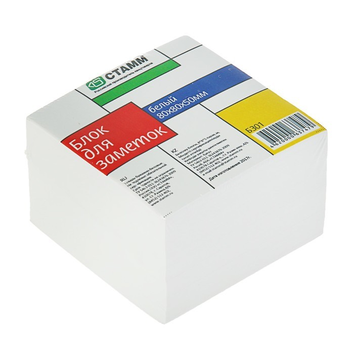 Блок бумаги для записей 8 x 8 x 5 см, белый, 80 г/м2