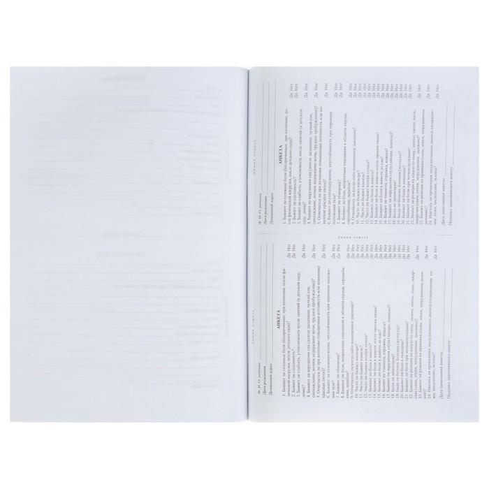 Медицинская карта ребёнка А4 32 листа, обложка офсет 160 г/м?, блок офсет 65 г/м?