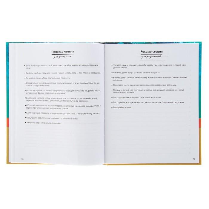 Читательский дневник А5, 40 листов «Совята и книжки», твёрдая обложка матовая ламинация, микс