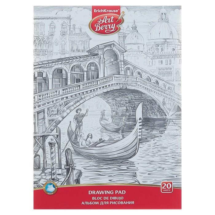 Альбом для рисования А4, 20 листов, на клею, ArtBerry «Венеция», блок 120 г/м2, обложка мелованный картон 170 г/м2, жёсткая подложка 360 г/м2, белизна 100%