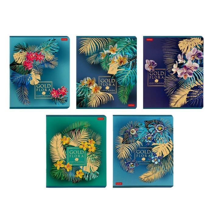 Тетрадь А5 48л кл Gold flora, мат лам, 3D фольга, 5вид МИКС 60870