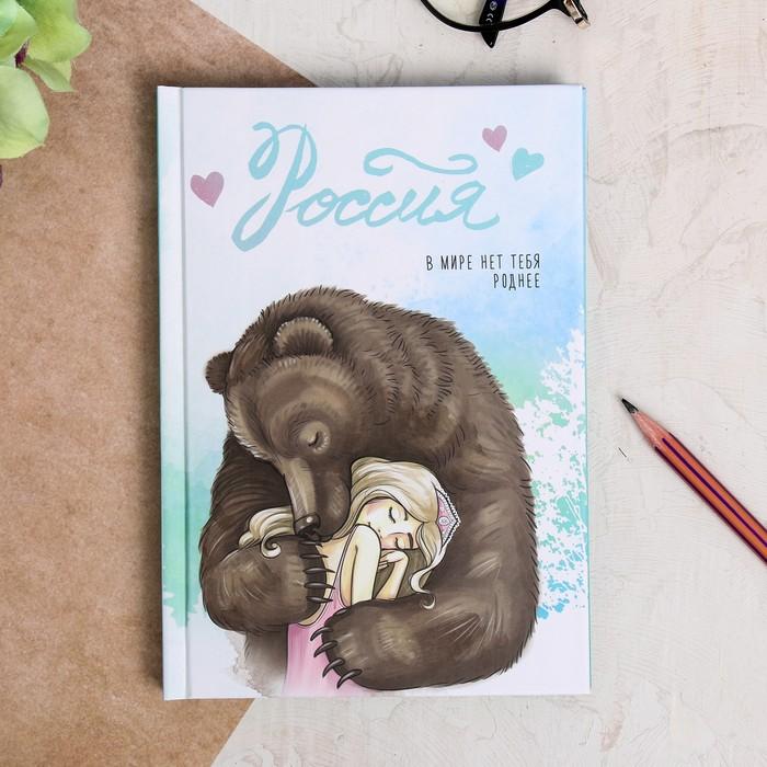 Ежедневник «Россия. В мире нет тебя роднее», 80 листов