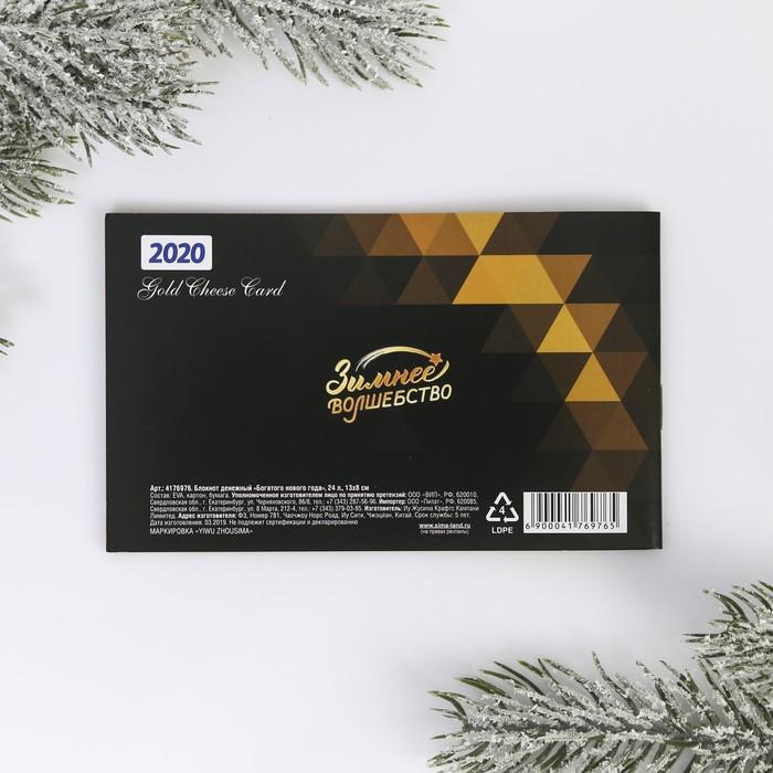 Блокнот денежный «Богатого Нового года», 24 л