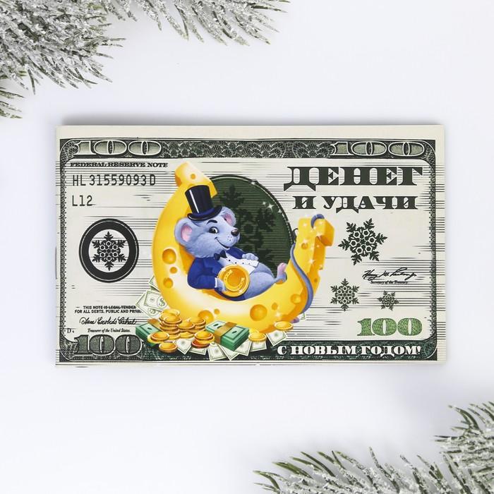 Блокнот денежный «Денег и удачи», 24 л