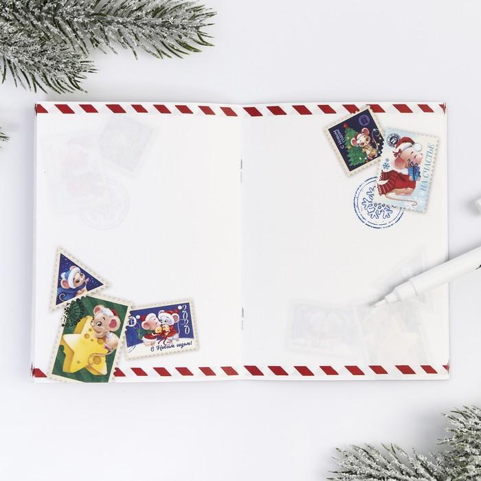 Блокнот «Почта счастья», 32 л