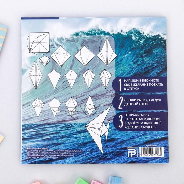 Блокнот - оригами «Рыбка», 29 л