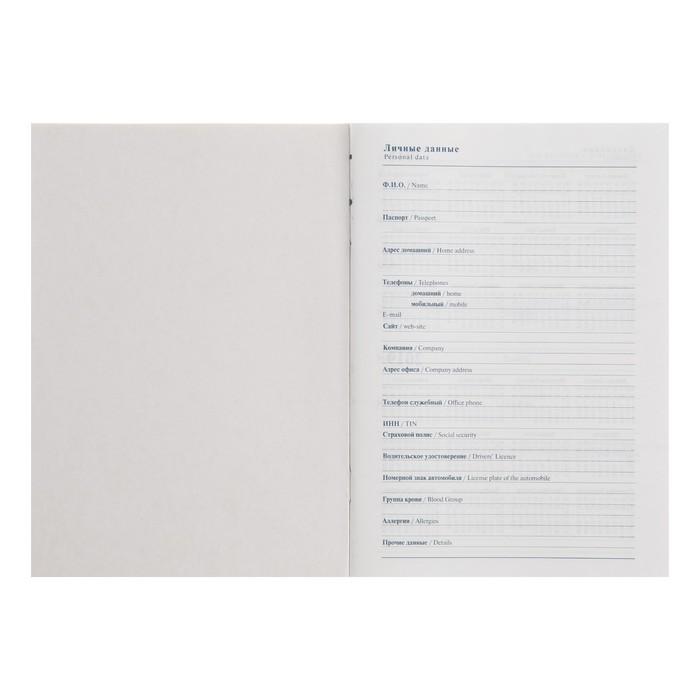 Еженедельник недатированный А5, 48 листов «Узор на чёрном», обложка мелованный картон, глянцевая ламинация