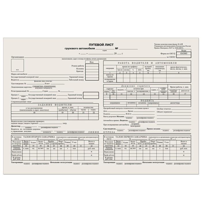 Бланк «Путевой лист грузового автомобиля с талоном», А4, 100 штук, BRAUBERG