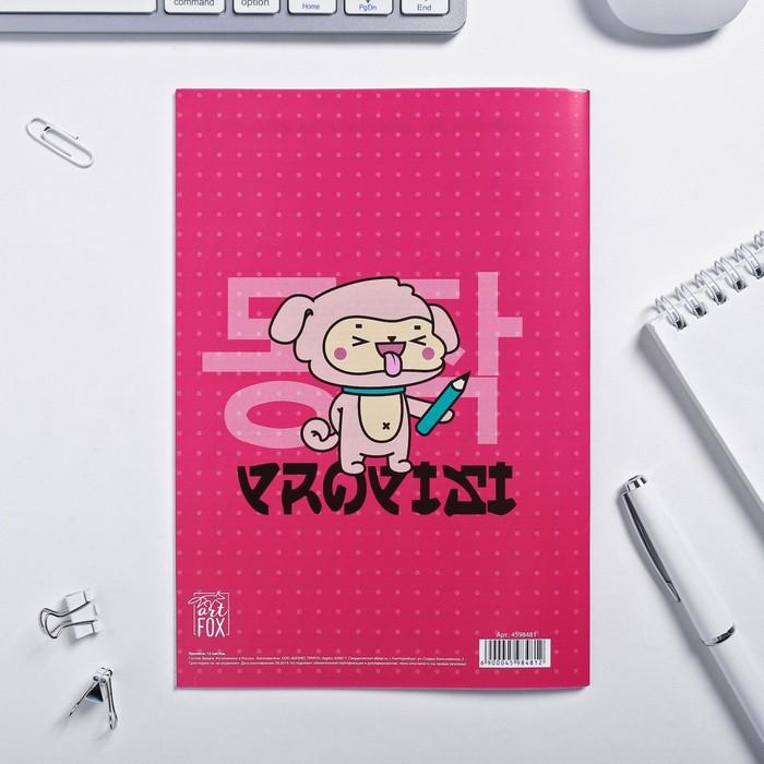 Прописи Korea edition