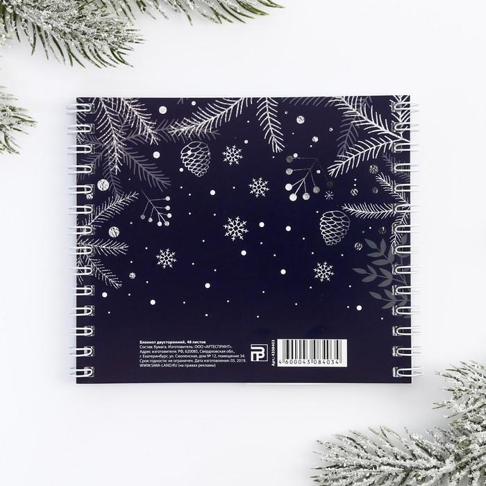 Блокнот двусторонний «Серебряное Рождество», 48 листов