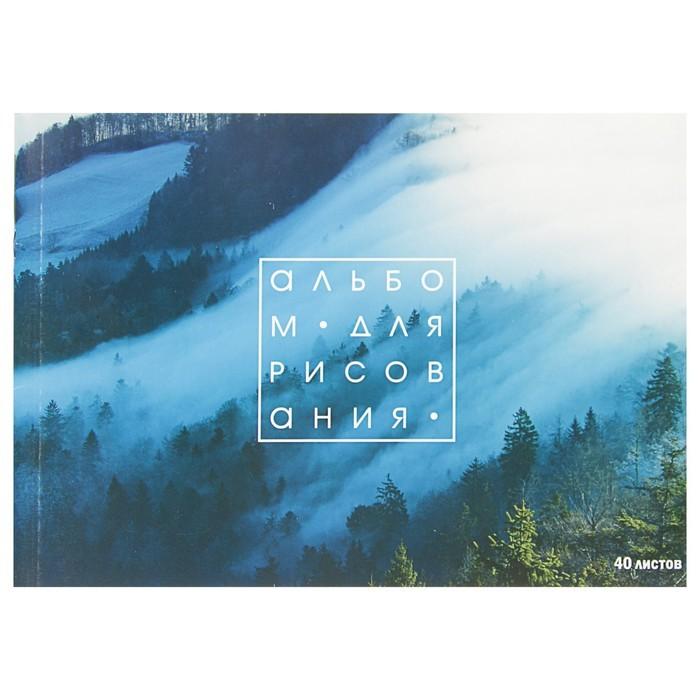 Альбом для рисования А4, 40 листов на скрепке Calligrata «Лес в тумане», обложка мелованный картон, блок 100 г/м?