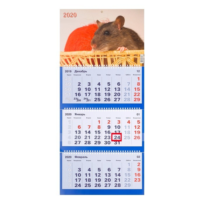 СПЕЦЦЕНА Календарь квартальный, трио