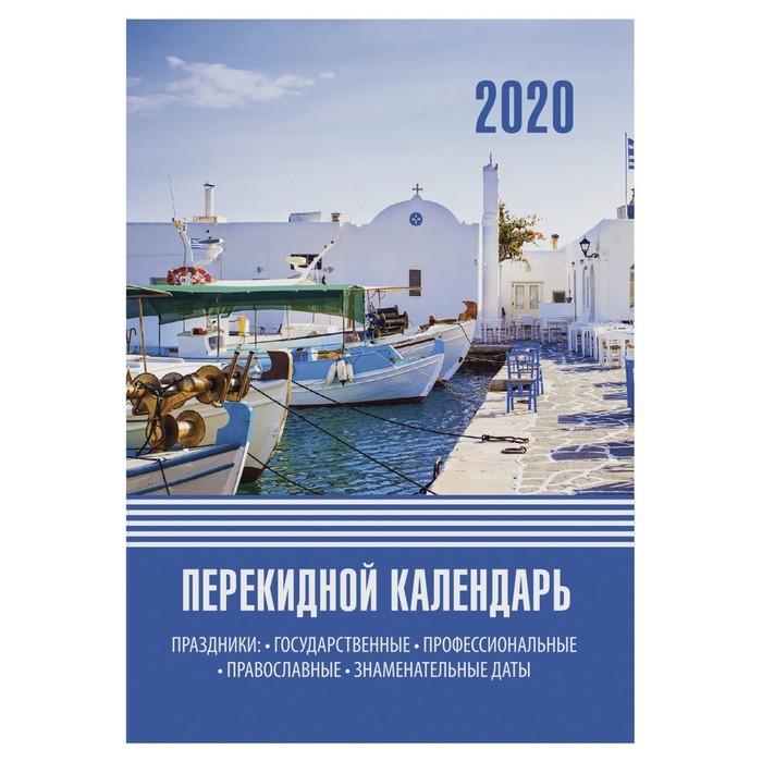 Календарь настольный перекидной 2020 год, BRAUBERG, 160 листов, «Лето», офсет, 2 краски