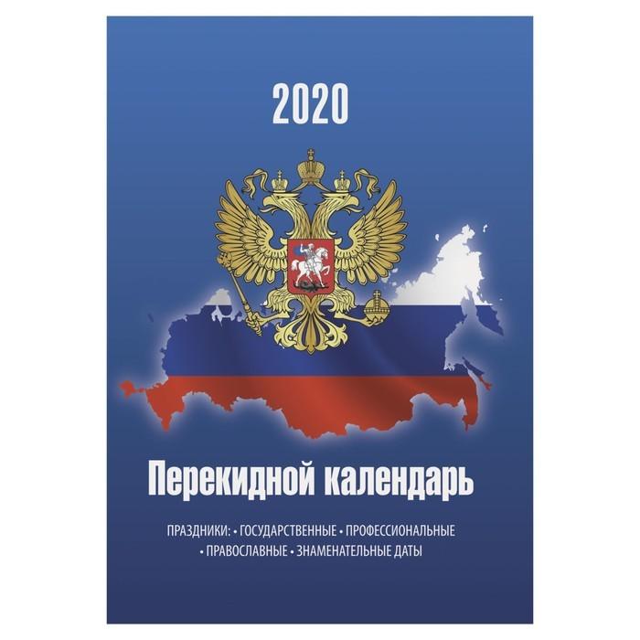 Календарь настольный перекидной 2020 год, BRAUBERG, 160 листов, «Россия», офсет 2 краски