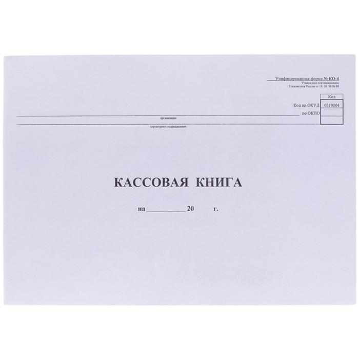 Кассовая книга А4, 48 листов, форма КО-4, горизонтальная, газетный блок