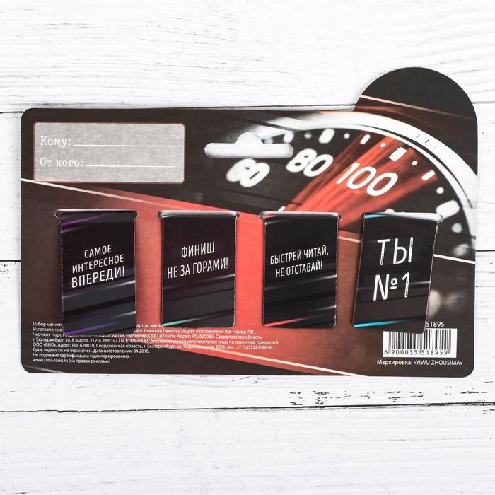 Набор магнитных закладок на подложке