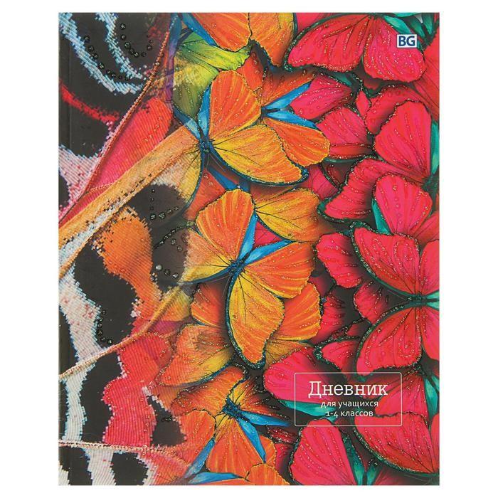 Дневник для 1-4 классов «Крылья бабочек», интегральная обложка, матовая ламинация, глиттер, 48 листов