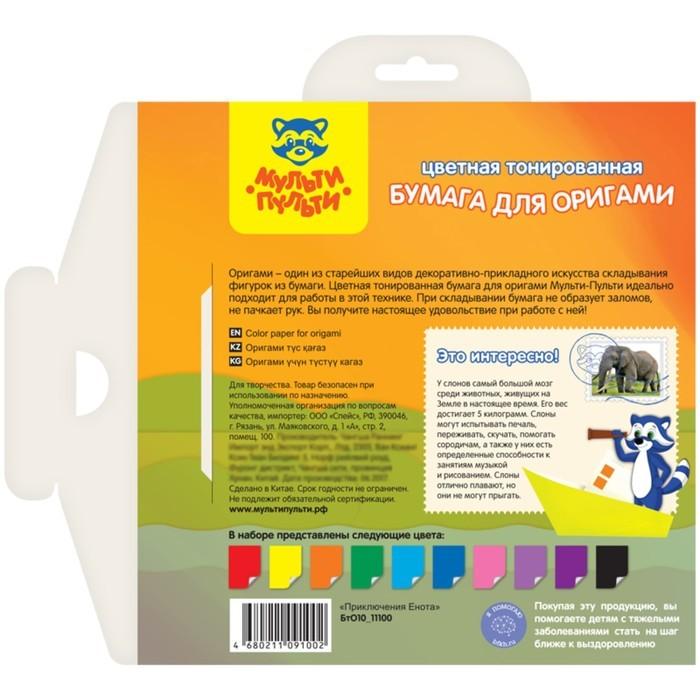 Бумага цветная A4, 10 листов, 10 цветов Мульти-Пульти, для оригами, в папке