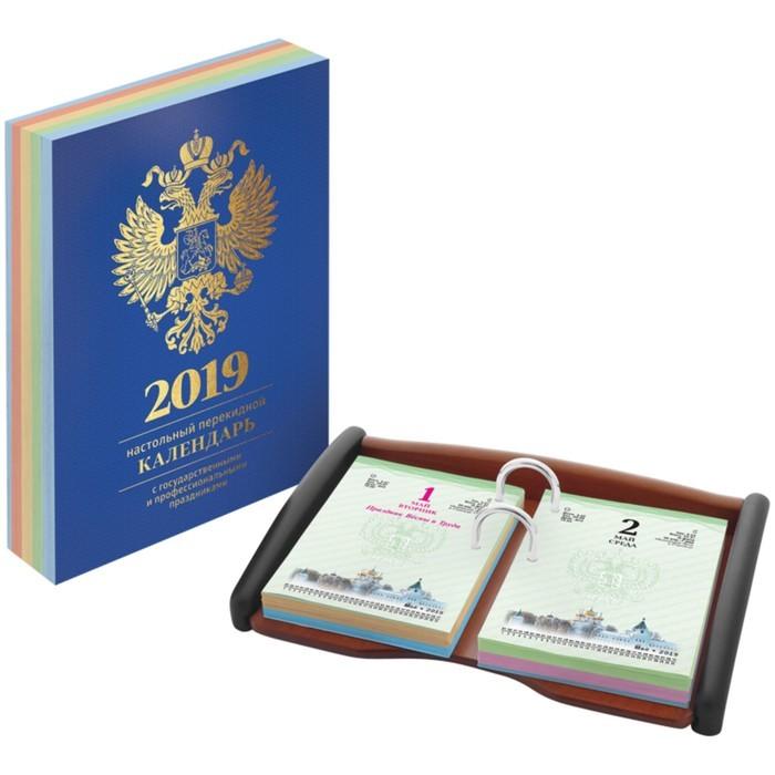 Календарь настольный перекидной 2020 OfficeSpace 160 листов, блок офсет 4 краски (синий, фольга)