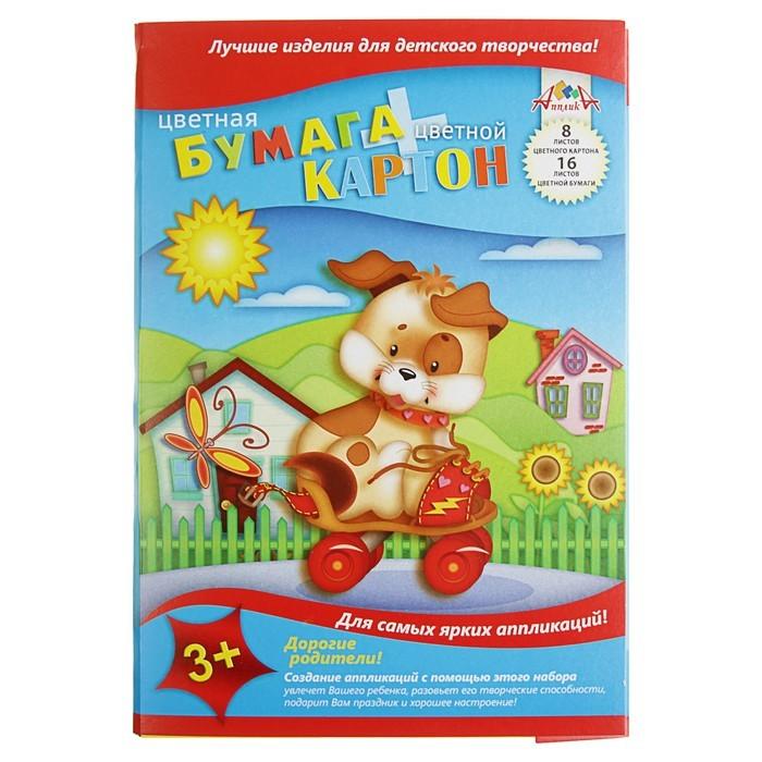 Набор для детского творчества А4, 8 листов картон цветной + 16 листов бумага цветная, «Озорной щенок»