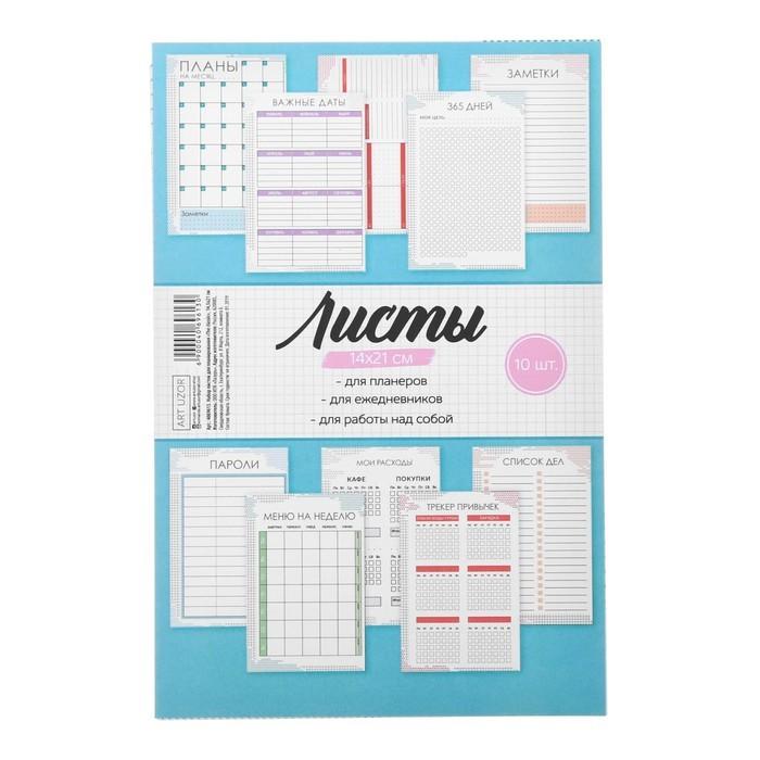 Набор листов TO DO для планера The classic, 14.5 ? 21 см, 180 г/м МИКС