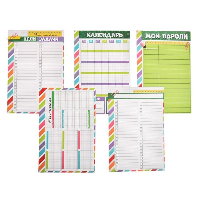 Набор листов TO DO для планера Back to school, 14.5 ? 21 см, 180 г/м МИКС