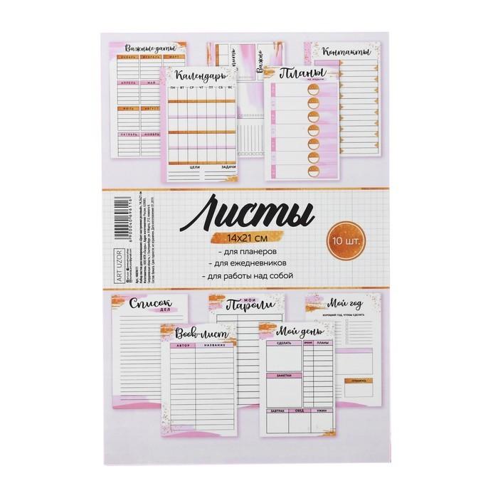 Набор листов TO DO для планера «Цвет настроения розовый», 14.5 ? 21 см, 180 г/м МИКС