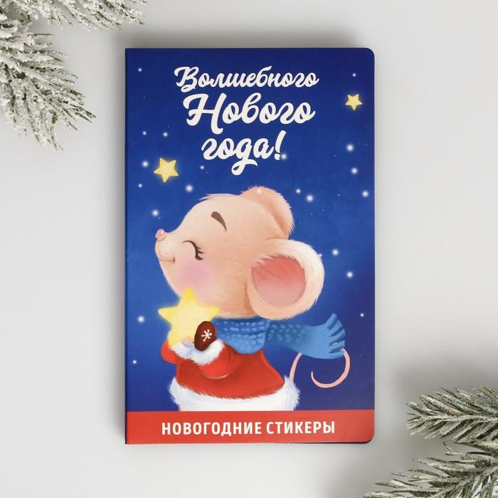 Стикеры «На счастье», на открытке