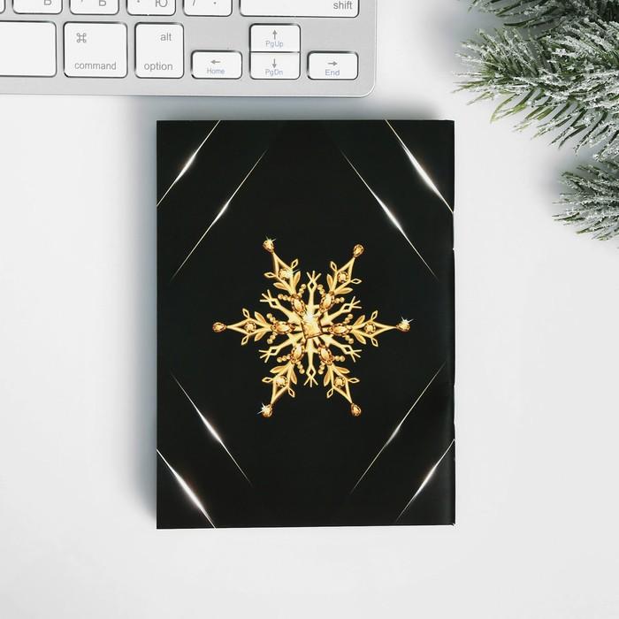 Блокнот «С Новым годом», 32 л