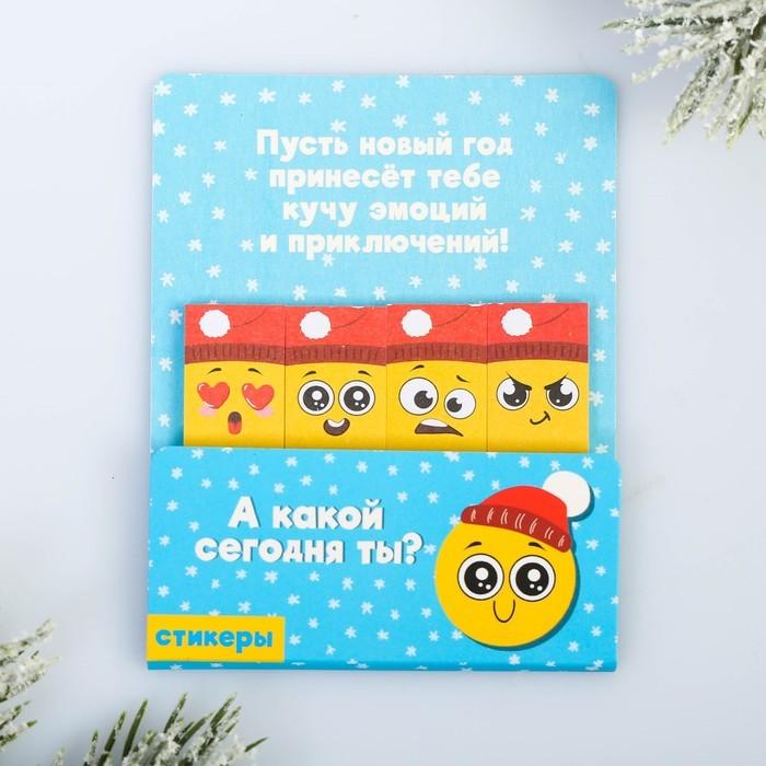 Набор закладок-стикеров «А какой сегодня ты?», 4 шт.