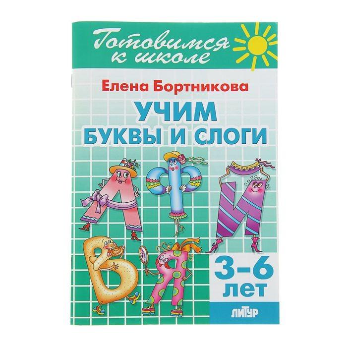 Учим буквы и слоги. 3-6 лет. Бортникова Е.