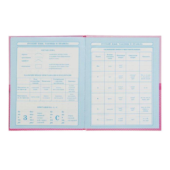 Дневник для 1-4 класса