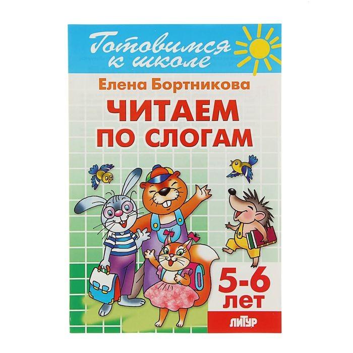 Рабочая тетрадь для детей 5-6 лет «Читаем по слогам». Бортникова Е. Ф.