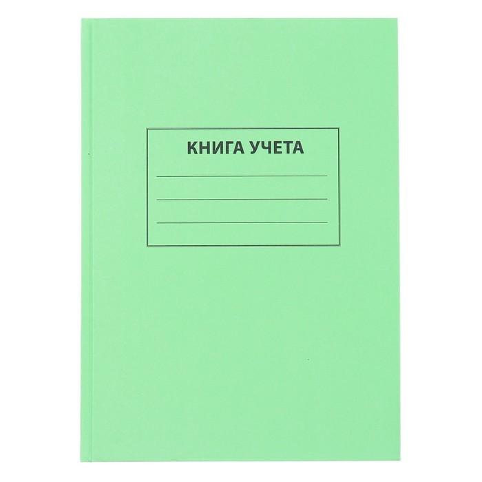 Книга учета, 96 листов, линейка, обложка твёрдая, зелёная, блок офсет