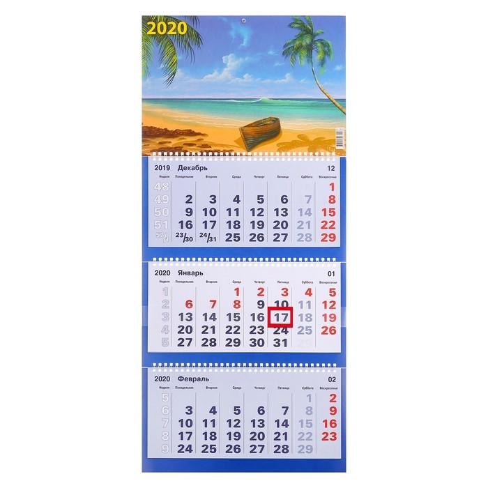 Календарь квартальный, трио