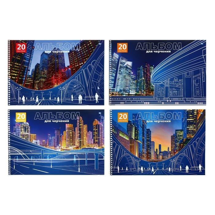 Альбом для черчения 20 листов на гребне «Современный город», блок 160 г/м?, МИКС
