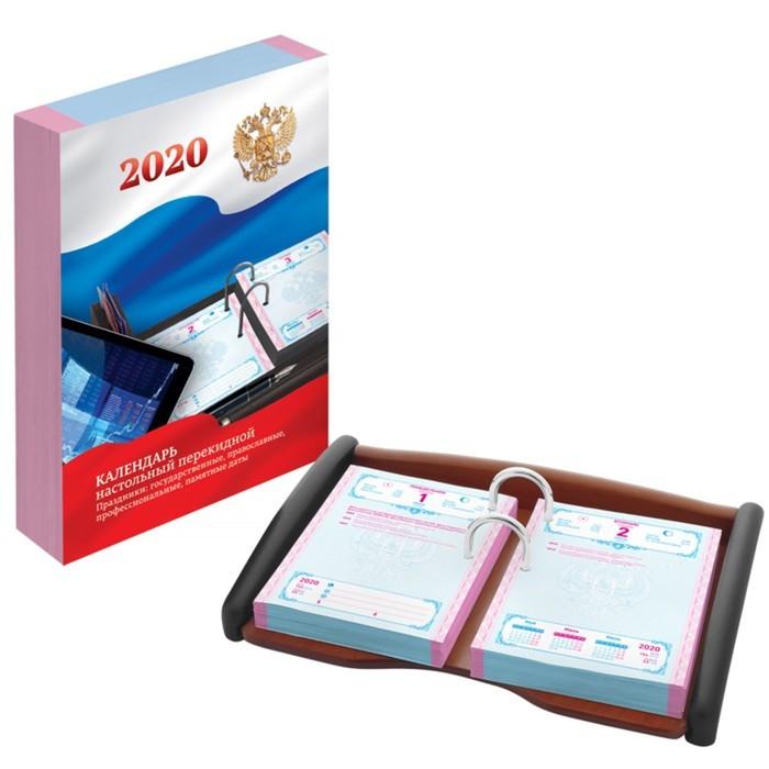 Календарь настольный перекидной 2020 OfficeSpace 160 листов, блок офсет цветной