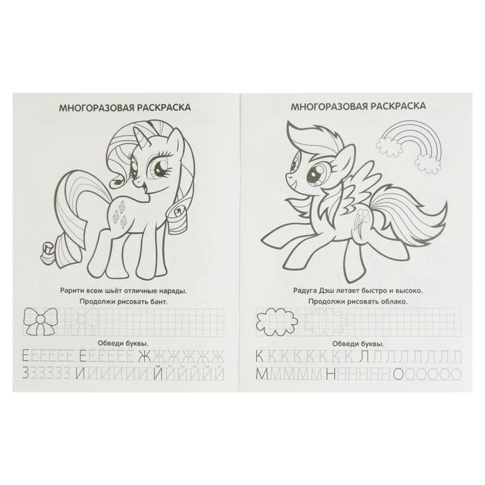 Многоразовые раскраски с прописями «Мои маленькие пони»