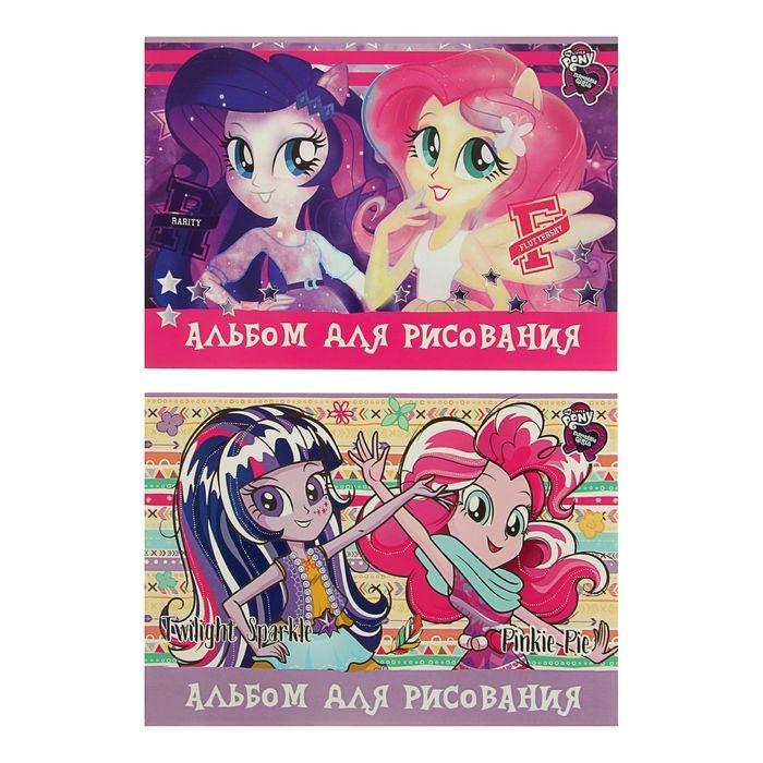 Альбом для рисования А4, 20 листов, на клею Equestria Girls, двойной УФ-лак, блок 100 г/м2, МИКС