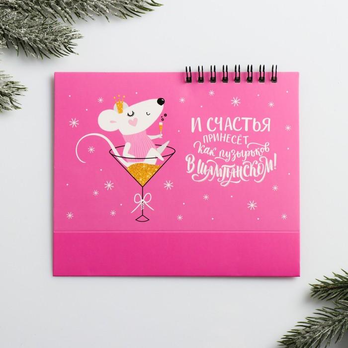 Календарь домик «Счастья»