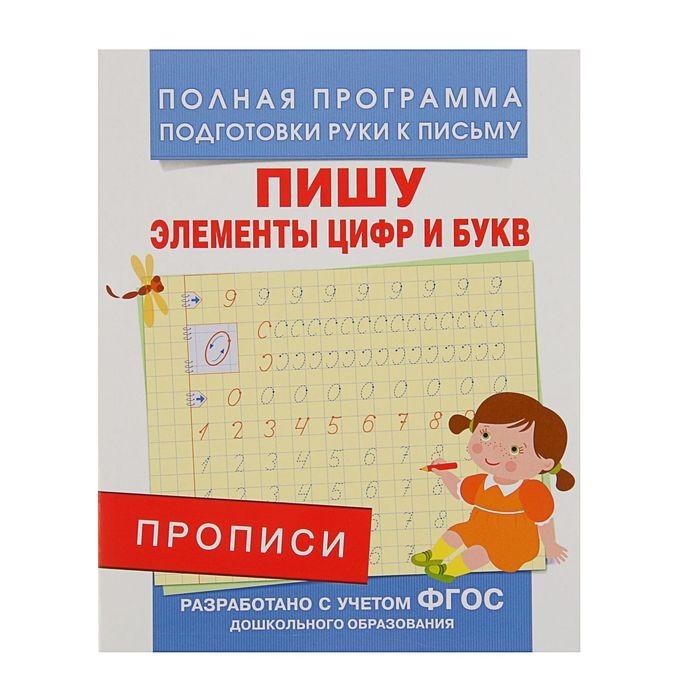 Прописи «Пишу элементы цифр и букв»